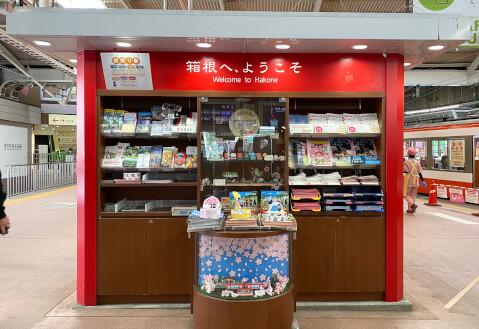 箱根登山鉄道_観光