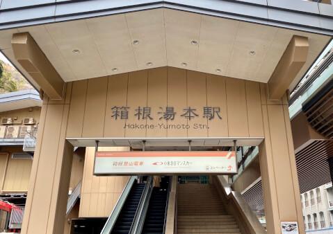 箱根湯本_観光