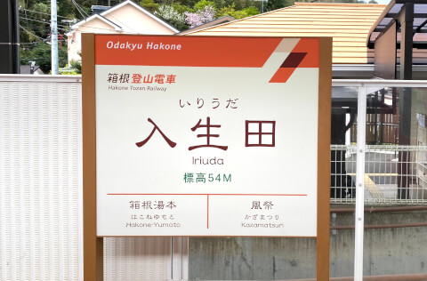 箱根登山鉄道_入生田
