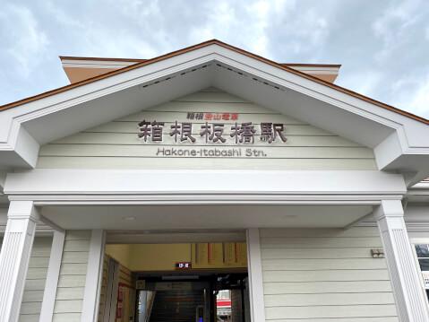 箱根板橋駅_観光