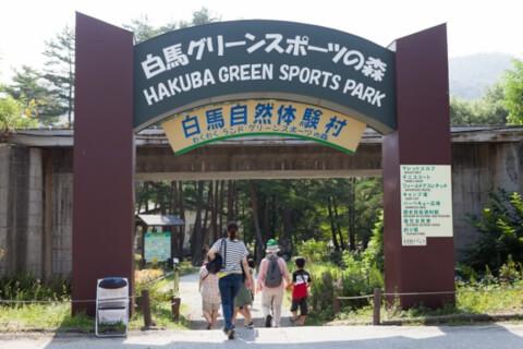 白馬_白馬グリーンスポーツの森