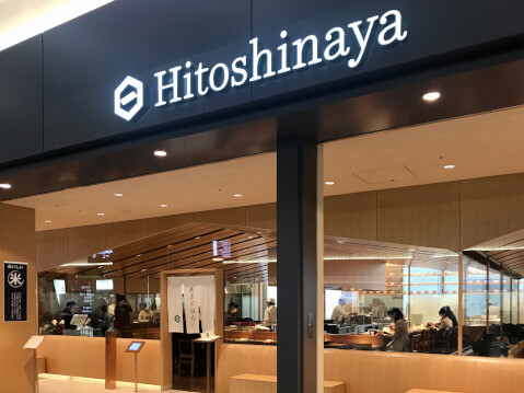 羽田空港第1ターミナル_和食