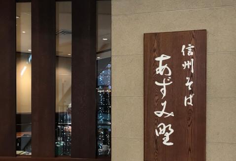 あずみ野_羽田空港第1ターミナル
