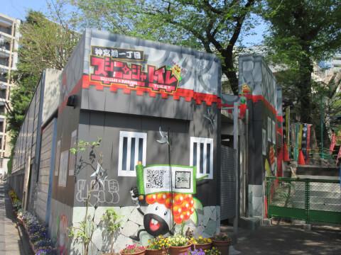 竹下通り トイレ