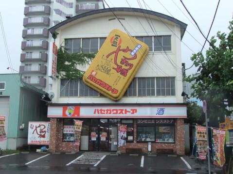 Hasesuto-Gaikan