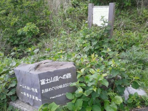 八丈富士 登山