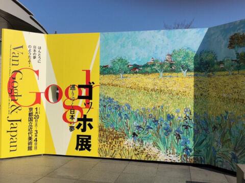 京都国立近代美術館 企画展