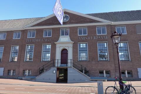 エルミタージュ美術館アムステルダム別館