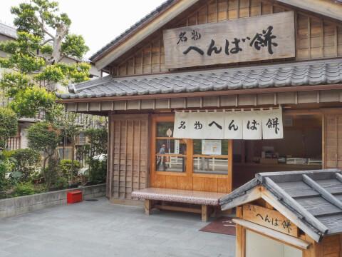 henbamochi