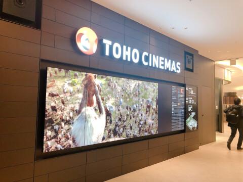 東京ミッドタウン日比谷 TOHO CINEMAS