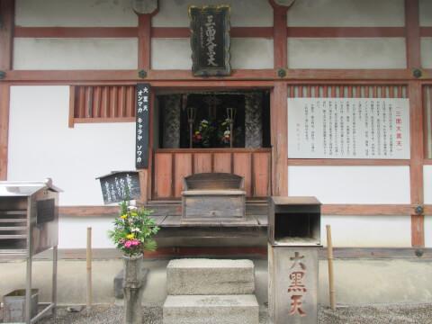 大黒堂 東寺