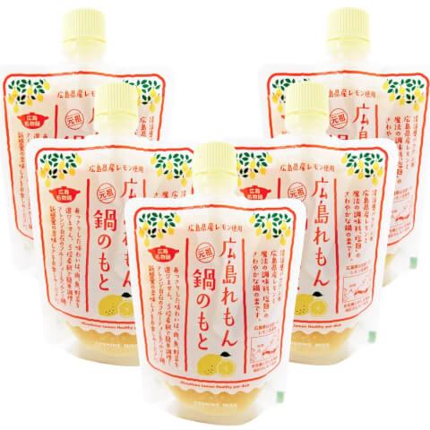 広島_レモン鍋_おすすめ_お土産
