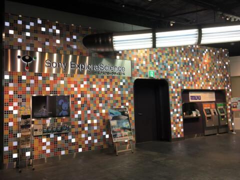 博物館ソニーエクスプローラサイエンス