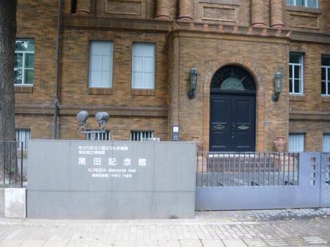 博物館 東京国立博物館 黒田記念館