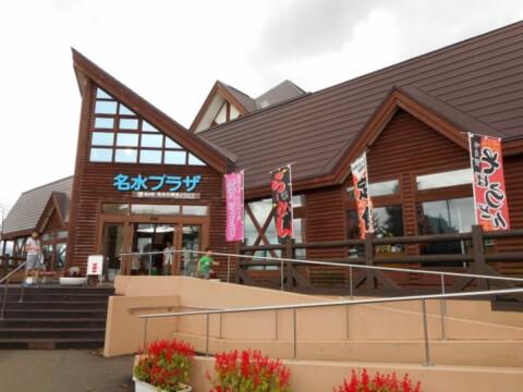 ふきだし公園_道の駅