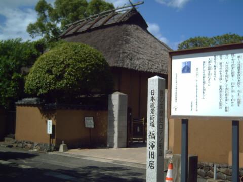 hukuzawayukitihouse