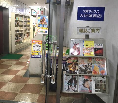 大地屋書店