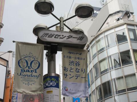 渋谷 センター街