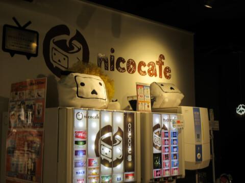ニコニコ本社 カフェ