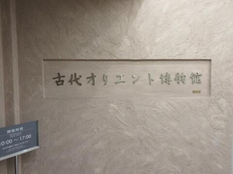 オリエント博物館