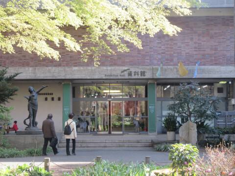 資料館 井の頭自然文化園