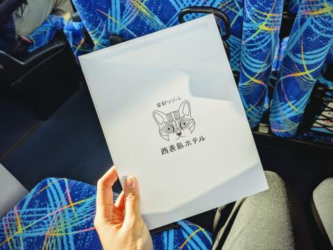 バス乗車時に配布されるパンフレット