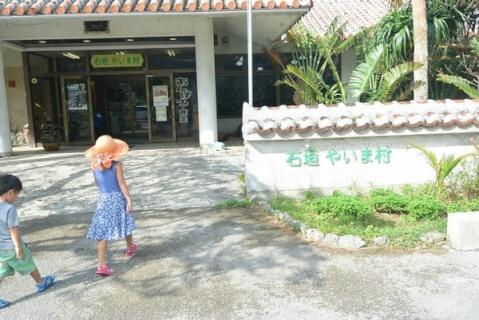 isigakiyaimamura