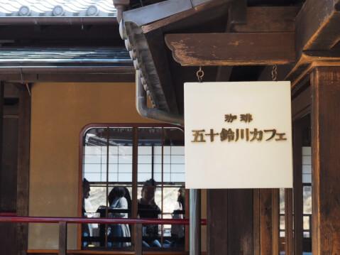 isuzugawacafe