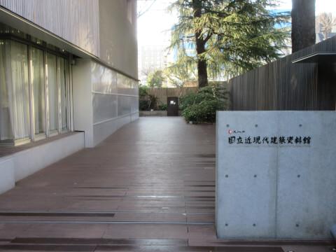 旧岩崎庭園内の国立近現代建築資料館