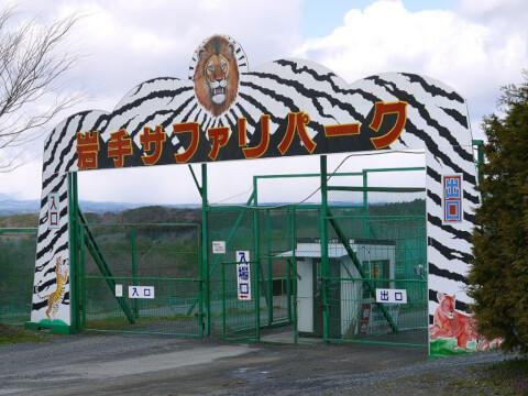 iwate_safari