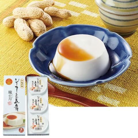 沖縄 お土産 ジーマミー豆腐