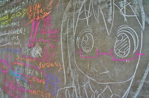 旧豊郷小学校:放課後ティータイムの部室の黒板2(実写)