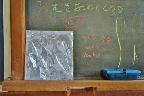 旧豊郷小学校:放課後ティータイムの部室の黒板3(実写)