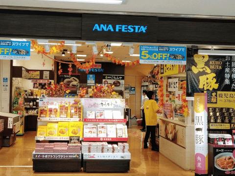 ANA FESTA 鹿児島空港 お土産