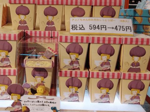 アンノちゃん お芋しっとりバー 鹿児島空港