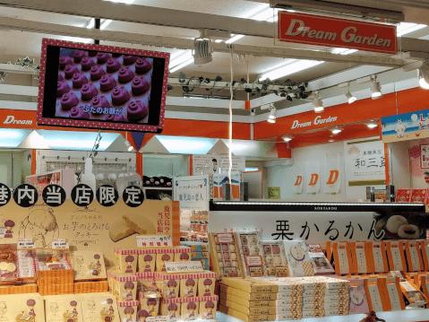 Dream Garden 鹿児島空港