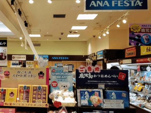 ANA FESTA  お土産 鹿児島空港