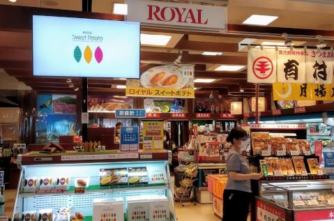 ROYAL スイートポテト 鹿児島空港