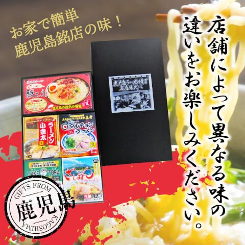 鹿児島ラーメン横丁銘店味比べ
