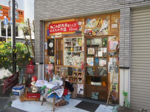 猫の店 神楽坂
