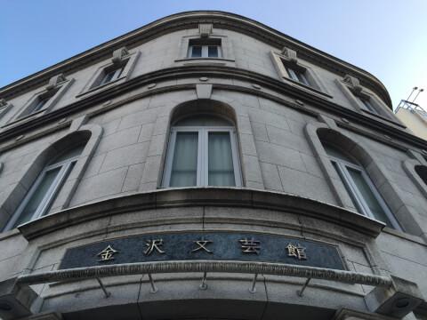 金沢文芸館