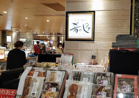 金澤北珍 肴の匠 金沢百番街