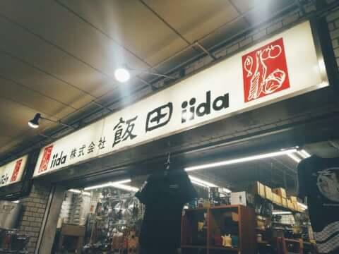 かっぱ橋_飯田屋_看板