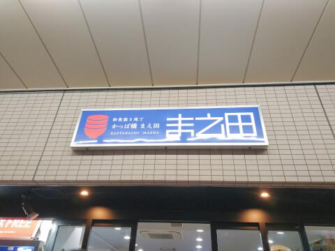 かっぱ橋_まえ田-看板
