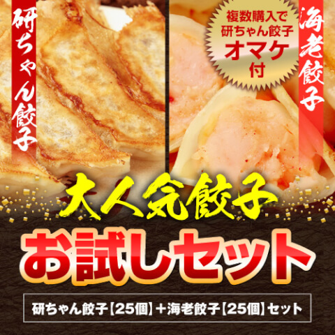 研ちゃん餃子&海老餃子 大阪 お土産