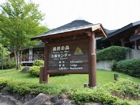 広島県民の森_入口