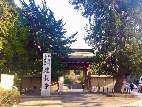 建長寺-入口