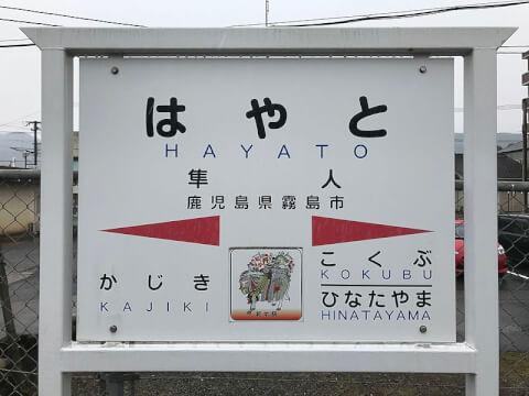 鹿児島観光隼人駅