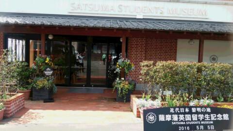 鹿児島観光留学生記念館