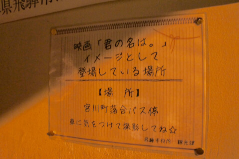 宮川町落合バス停3
